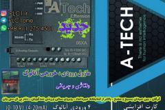 ماژول 06XA  دلتا ایرانی