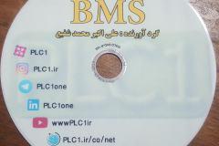 آموزش BMS اینترنت اشیاء
