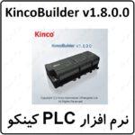 نرم افزار KincoBuilder v1.8.0.0
