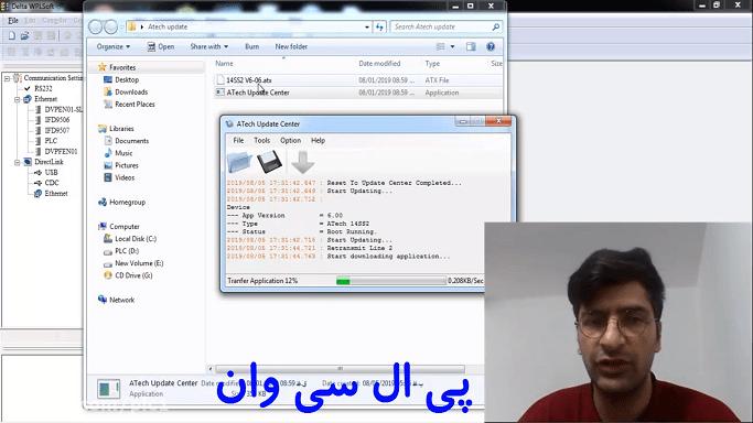 آموزش آپدیت از راه دور PLC دلتا ایرانی