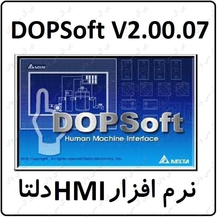نرم افزار HMI دلتا DOPSoft V2.00.07