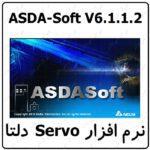 نرم افزار ASDA-Soft V6.1.1.2 سروو دلتا