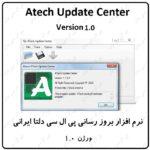 نرم افزار بروزرسانی PLC های شرکت Atech ورژن 1.0