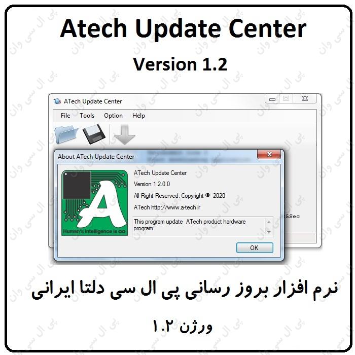 نرم افزار بروزرسانی PLC های شرکت Atech ورژن 1.2