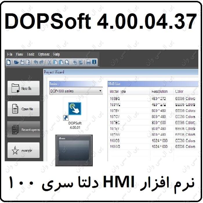 نرم افزار HMI دلتا DOPSoft 4.00.04.37