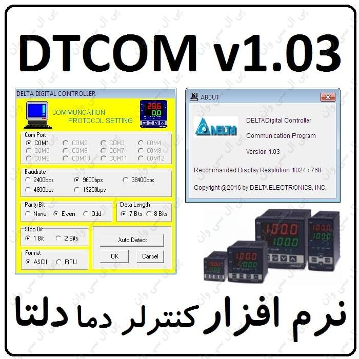 نرم افزار  DTCOM 1.03 کنترلر دما دلتا