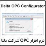 نرم افزار OPC شرکت دلتا ورژن 1.00