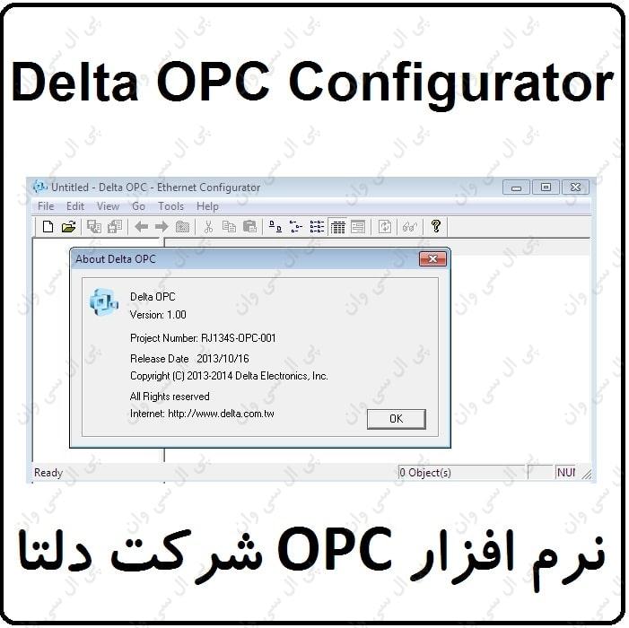 نرم افزار OPC شرکت دلتا