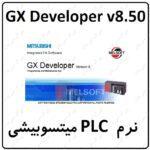نرم افزار GX Developer v8.50 میتسوبیشی