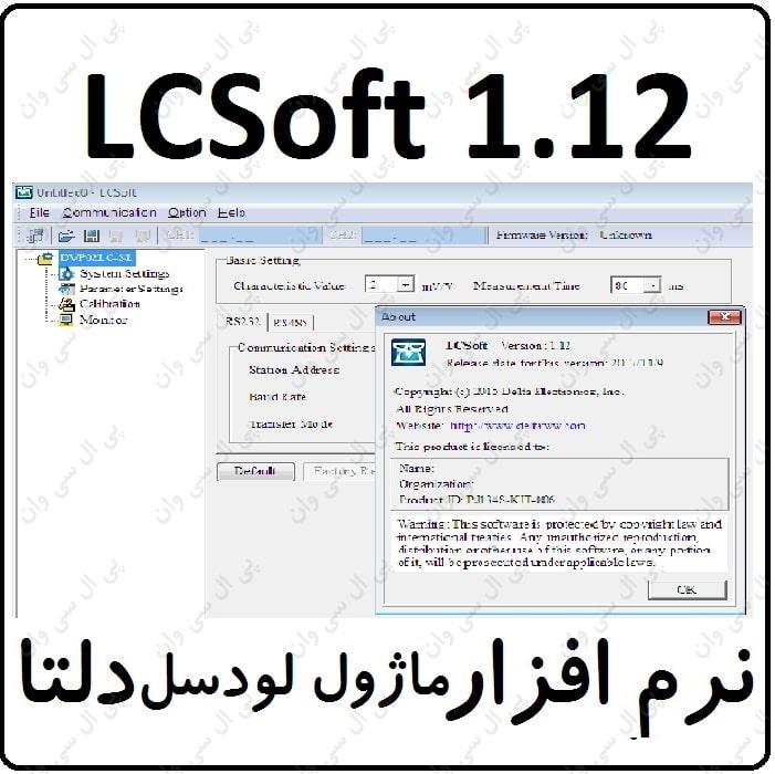 نرم افزار LCSoft 1.12 لودسل دلتا