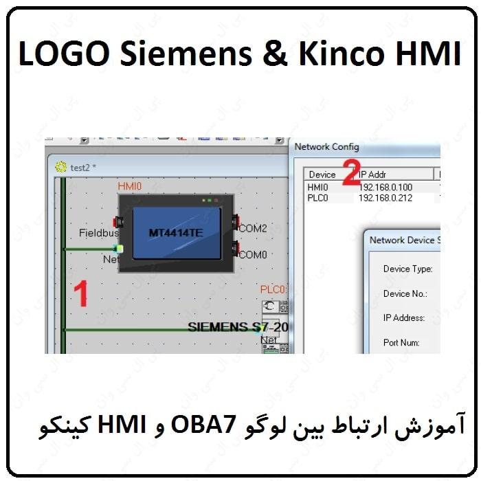 آموزش ارتباط بین لوگو OBA7 و HMI کینکو