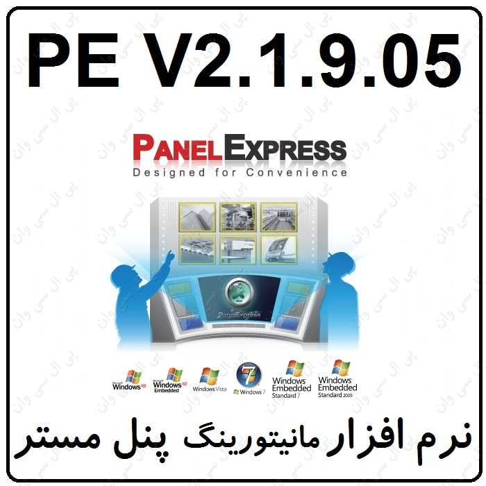 نرم افزار PanelExpress مانیتورینگ PE V2.1.9.05 سرمیت