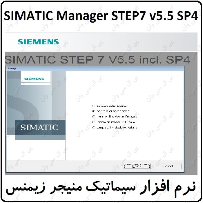 نرم افزار SIMATIC Manager STEP7 v5.5 SP4