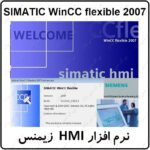 نرم افزار SIMATIC WinCC flexible 2007