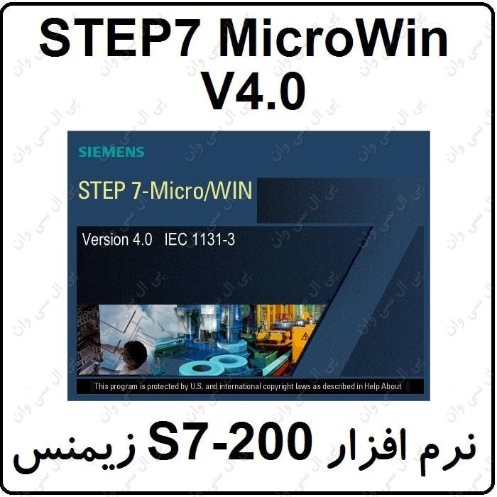 نرم افزار STEP7 MicroWin v4.0 زیمنس