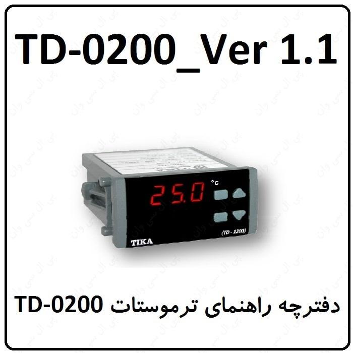 دفترچه راهنمای ترموستات TD-0200 v1.1