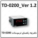 دفترچه راهنمای ترموستات TD-0200 v1.2