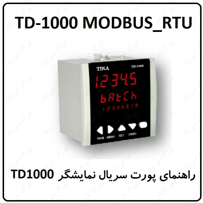 راهنمای پورت سریال نمایشگر TD1000