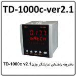 دفترچه راهنمای نمایشگر وزن  TD-1000c v2.1