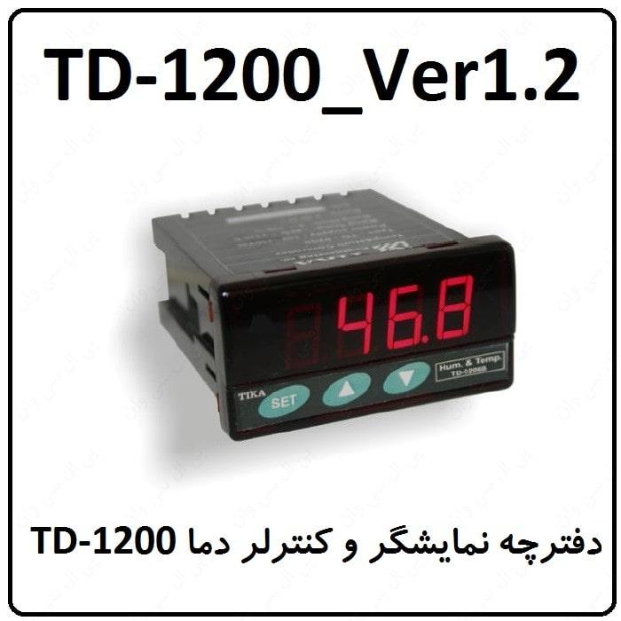 دفترچه نمایشگر و کنترلر دما TD-1200