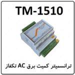 ترانسمیتر کمیت برق AC تکفاز مدل TM-1510