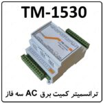 ترانسمیتر کمیت برق AC سه فاز مدل TM-1530