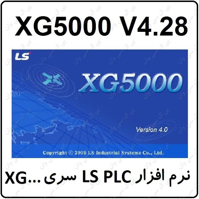نرم افزار XG5000 v4.28 شرکت LS
