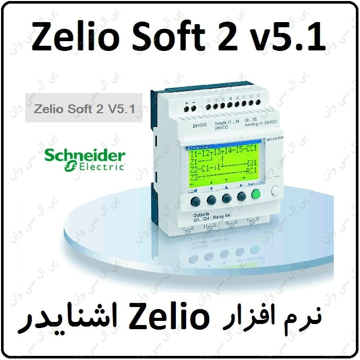 نرم افزار Zelio Soft 2 v5.1 اشنایدر