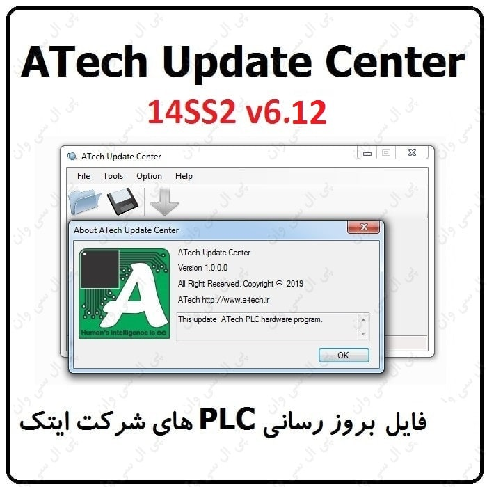 فایل آپدیت 6.12 در 14SS2 ایرانی
