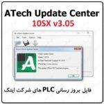 فایل آپدیت 3.05 در 10SX پی ال سی دلتا ایرانی