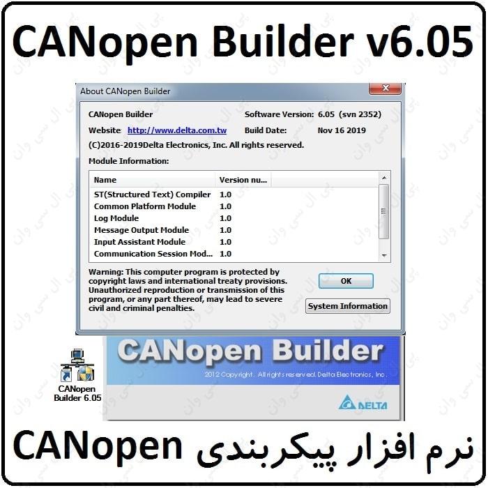 نرم افزار CANopen Builder v6.05