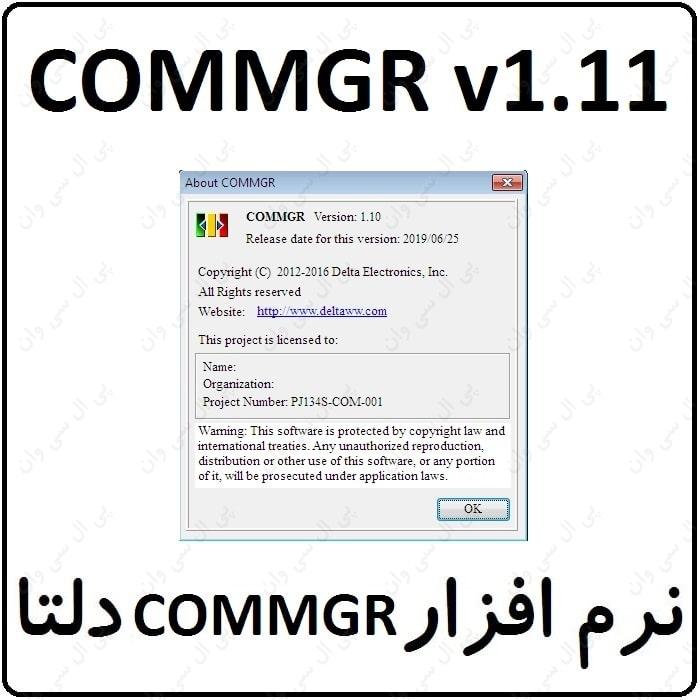 نرم افزار COMMGR v1.11 دلتا