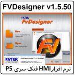 نرم افزار HMI فتک FVDesigner v1.5.50