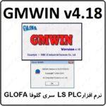 نرم افزار GMWIN v4.18 شرکت LS