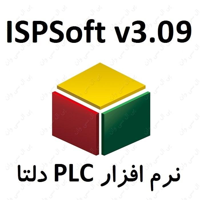 نرم افزار ISPSoft v3.09