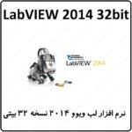 نرم افزار Labview 2014 نسخه 32 بیتی