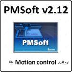 نرم افزار موشن کنترل دلتا PMSoft v2.12