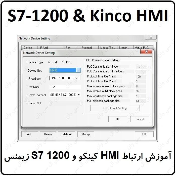 آموزش ارتباط HMI کینکو و S7 1200 زیمنس