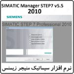 نرم افزار SIMATIC Manager STEP7 v5.5 2010
