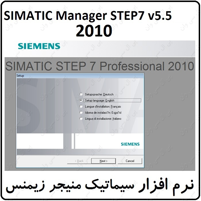 نرم افزار SIMATIC Manager STEP7 v5.5 2010
