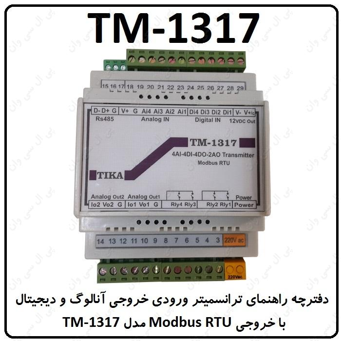 راهنمای ترانسمیتر ورودی خروجی آنالوگ و دیجیتال مدل TM-1317