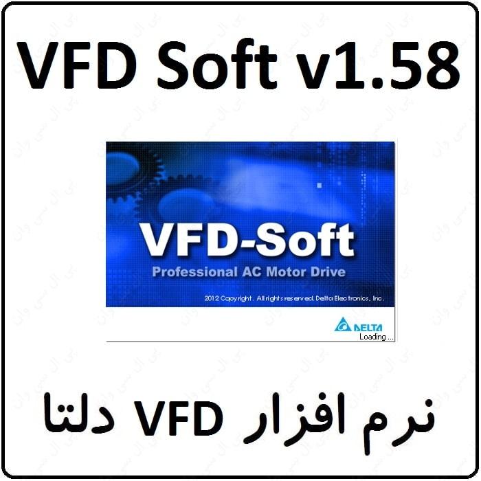 نرم افزار اینورتر دلتا VFD Soft v1.58