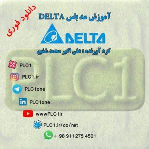 آموزش مدباس دلتا