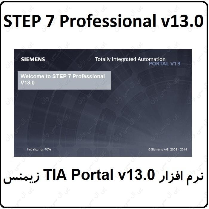 نرم افزار TIA Portal v13.0