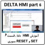 آموزش HMI دلتا ، 6 ، ست و ریست مموری