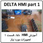 آموزش HMI دلتا ، 1 ، تجهیزات مورد نیاز