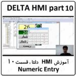 آموزش HMI دلتا ، 10 ، Numeric Entry
