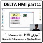 آموزش HMI دلتا ، 11 ، Numeric Entry,Numeric Display,Timer