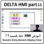 آموزش HMI دلتا ، 11 ، Numeric Entry,Numeric Display,Timer