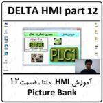 آموزش HMI دلتا ، 12 ، Picture bank
